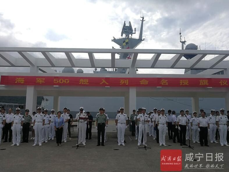 Chinas 28th Type 054A Frigate Commissioned with PLAN South Sea Fleet 2